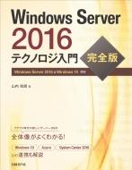 Windows Server 2016テクノロジ入門 完全版 Windows Server 2016 & Windows10対応