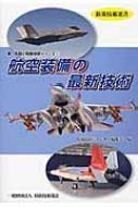 航空装備の最新技術 防衛技術選書