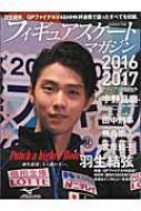 フィギュアスケート2016-2017グランプリスペシャル B・B・MOOK