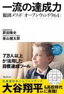 一流の達成力 原田メソッド「オープンウィンドウ64」