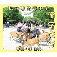 私立恵比寿中学修学旅行写真集