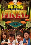 近代麻雀Presents 麻雀最強戦2016 ファイナル A卓