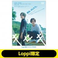 メイキングDVD【Loppi限定】 / キセキ -あの日のソビト-