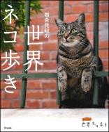岩合光昭の世界ネコ歩き 写真文庫