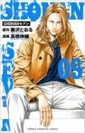 SHONANセブン 9 少年チャンピオン・コミックス