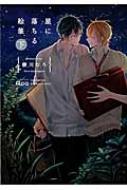 星に落ちる絵筆 下 バンブーコミックス / QPAコレクション
