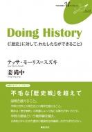 Doing History 「歴史」に対して、わたしたちができること FUKUOKA Uブックレット