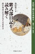 紫式部日記を読み解く 源氏物語の作者が見た宮廷社会 日記で読む日本史