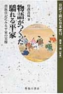 物語がつくった驕れる平家 貴族日記にみる平家の実像 日記で読む日本史