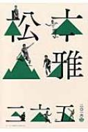 エル・ゴラッソ総集編2016 松本山雅FC365