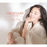 ORDINARY〜冬の午後〜