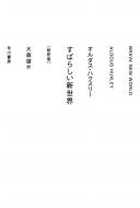 すばらしい新世界 ハヤカワepi文庫