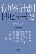 伊藤計劃トリビュート 2 ハヤカワ文庫JA
