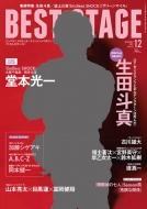 BEST STAGE (ベストステージ)2017年 12月号