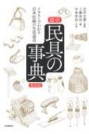 絵引 民具の事典 イラストでわかる日本伝統の生活道具