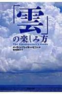 「雲」の楽しみ方 河出文庫