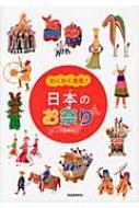 わくわく発見!日本のお祭り