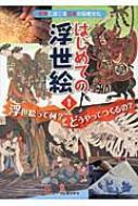 はじめての浮世絵 世界にほこる日本の伝統文化 1 浮世絵って何?どうやってつくるの?