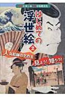 はじめての浮世絵 世界にほこる日本の伝統文化 2 人気絵師の名作を見よう!知ろう!