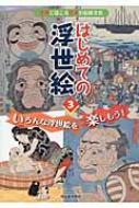 はじめての浮世絵 世界にほこる日本の伝統文化 3 いろんな浮世絵を楽しもう!