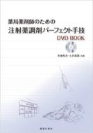 薬局薬剤師のための注射薬調剤パーフェクト手技DVDBOOK