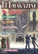 トンネル・ザ・トロールマガジン Vol.2 Tttマガジンシリーズ
