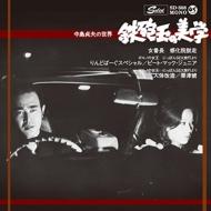 『鉄砲玉の美学』EP (7インチシングルレコード)