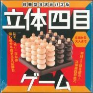 立体四目ゲーム