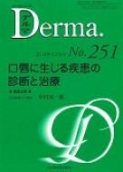 Derma No.251