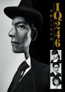 IQ246〜華麗なる事件簿〜DVD-BOX
