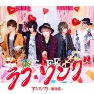 ラフ・ソング 【初回限定盤】(+DVD)