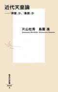 近代天皇論 「神聖」か、「象徴」か 集英社新書