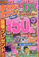 まちがいさがしパーク & ファミリーDX Vol.7 まちがいさがしパーク 2017年 2月号増刊