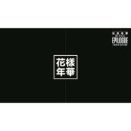 2016 BTS LIVE <花様年華 on stage:epilogue> 〜Japan Edition〜【豪華初回限定盤】 (Blu-ray+フォトブック)