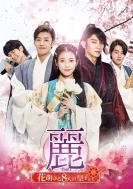 麗<レイ>〜花萌ゆる8人の皇子たち〜Blu-ray SET1【150分特典映像DVD付】