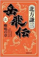 岳飛伝3 嘶鳴の章 集英社文庫