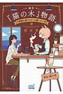 喫茶『猫の木』物語。 不思議な猫マスターの癒しの一杯 ファン文庫