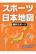 スポーツ日本地図 体操、水泳、武道などの大会や会場を知ろう! 3 屋内スポーツ