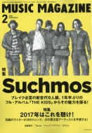 Music Magazine (ミュージックマガジン)2017年 2月号
