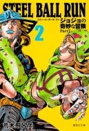 STEEL BALL RUN ジョジョの奇妙な冒険 Part7 2 集英社文庫コミック版
