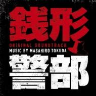 日本テレビ×WOWOW×hulu共同製作 ドラマ 銭形警部 オリジナル・サウンドトラック