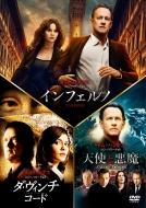インフェルノ/ロバート・ラングドン DVD トリロジー・パック【初回生産限定】