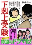 下剋上受験 文庫版 両親は中卒それでも娘は最難関中学を目指した!