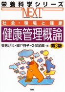 社会・環境と健康健康管理概論 第3版 栄養科学シリーズNEXT