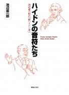 ハイドンの音符たち 池辺晋一郎の「新ハイドン考」