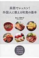 英語でレッスン!外国人に教える和食の基本