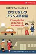 30秒でできる!ニッポン紹介 おもてなしのフランス語会話