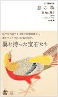 鳥の巻 天地に舞う 江戸博物文庫