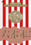 再結成10周年パーフェクトベストTOUR FINAL〜六本木! 【通常盤】(DVD)