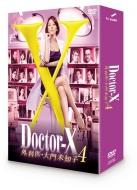 ドクターX 〜外科医・大門未知子〜4 DVD-BOX